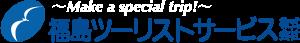 福島ツーリスト株式会社